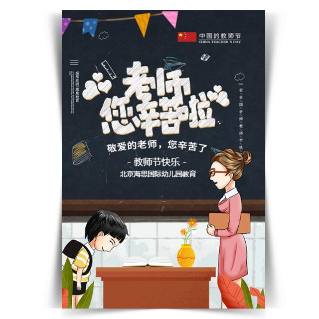 教师节祝福相册祝福贺卡