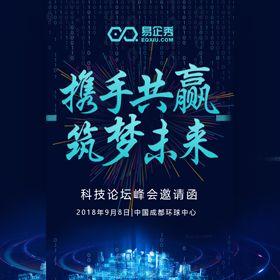 商务科技邀请函炫酷会议会展邀请函