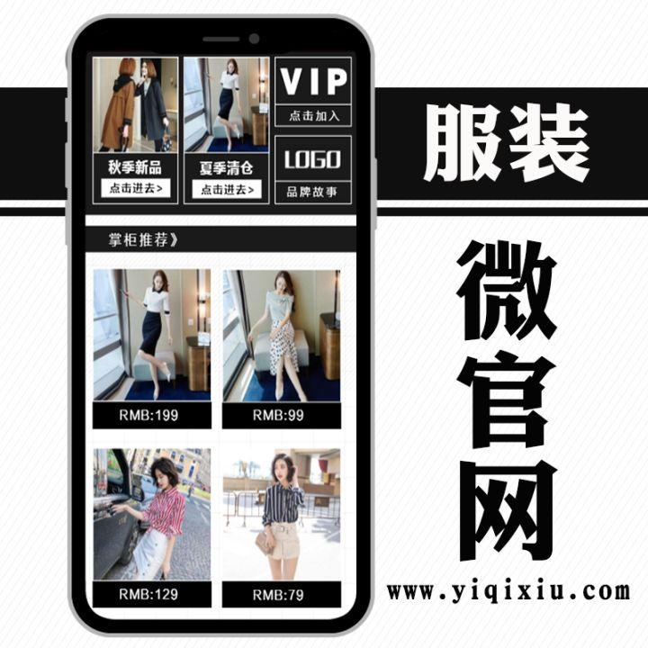 服装促销微官网