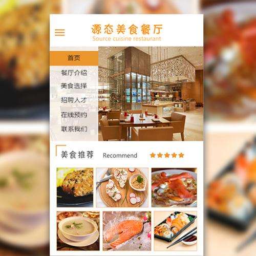 微官网餐厅饮食推广菜馆菜品展示订购企业宣传