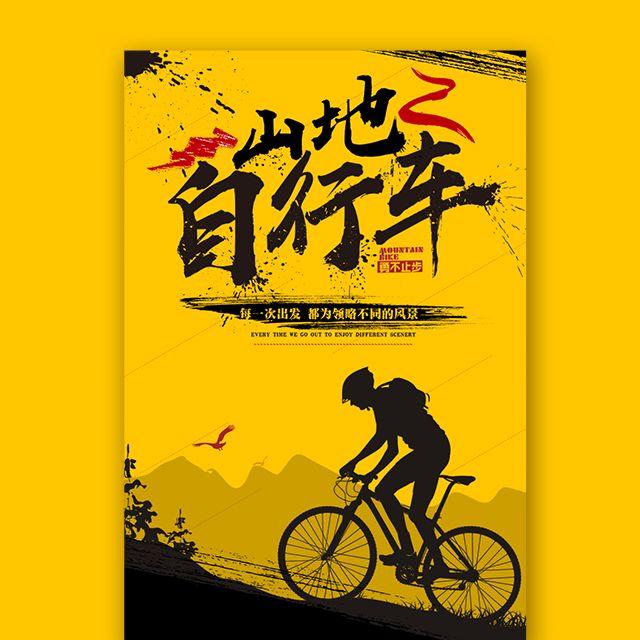 山地自行车山地车单车专卖店骑行俱乐部户外运动骑车
