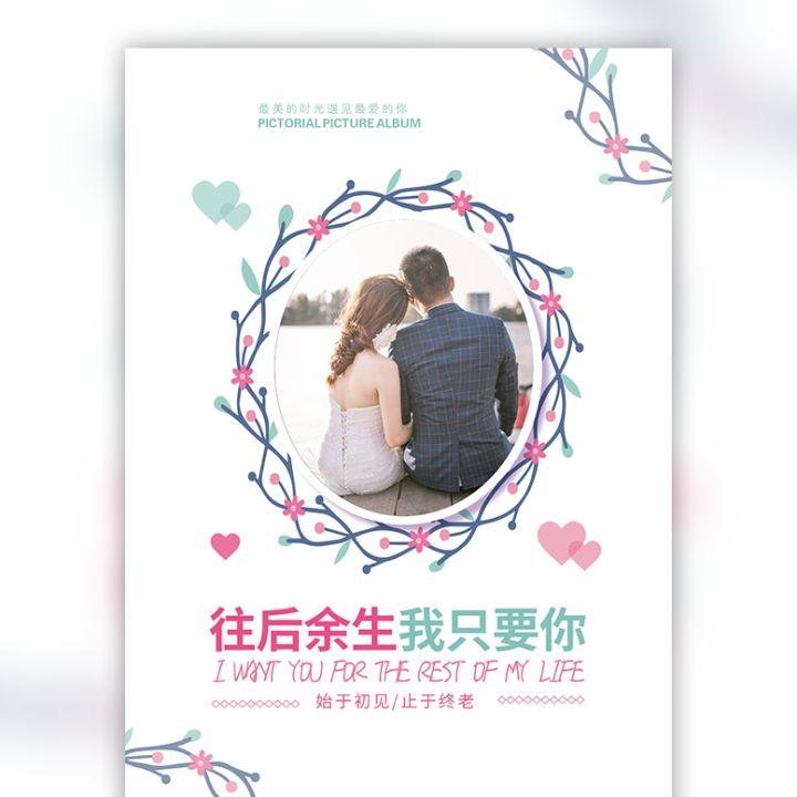 情侣表白相册恋爱告白求婚爱情相册纪念相册结婚相册