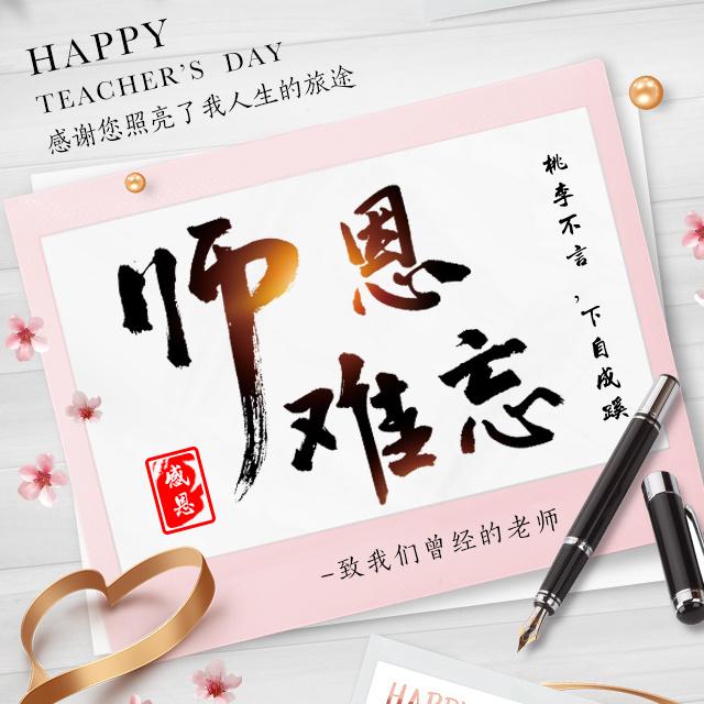 感恩教师节相册教师节祝福贺卡礼物班级相册品牌推广