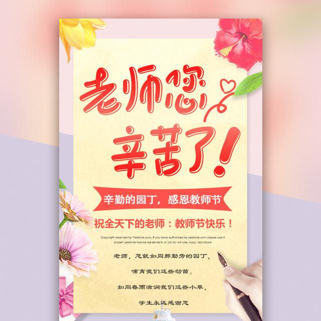 感恩教师节节日祝福贺卡感谢老师音乐相册学校幼儿园