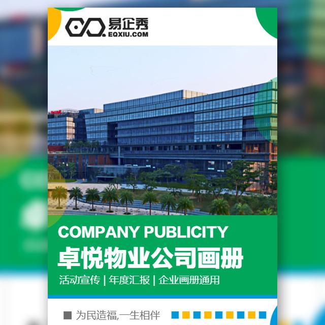 物业公司表彰年终总结汇报活动宣传画册