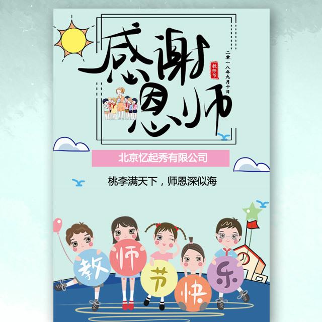 教师节企业节日祝福感念师恩贺卡快闪招商加盟