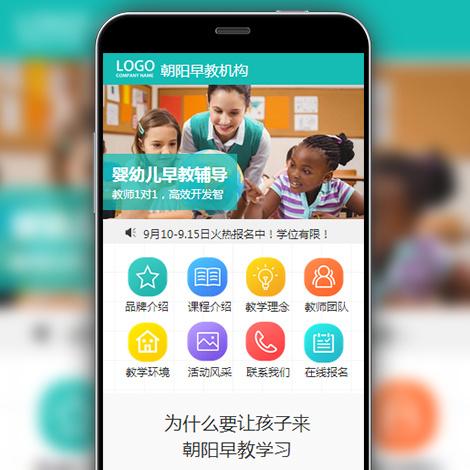 早教辅导班企业宣传幼儿园培训班招生宣传推广微官网