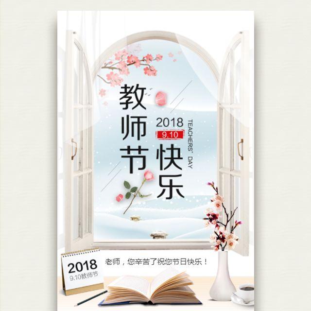 教师节祝福贺卡相册教师节快乐音乐相册