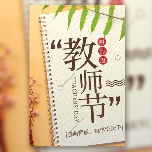 感恩老师教师节感谢老师祝福贺卡师生毕业回忆录