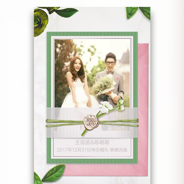 文艺清新结婚婚礼邀请函请柬请帖