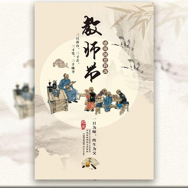 画中画教师节祝福贺卡