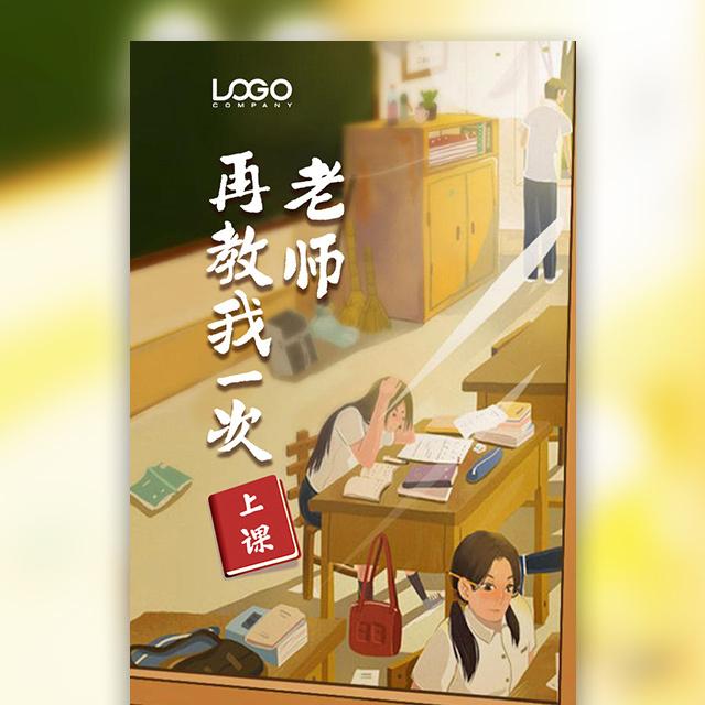 9月10日教师节创意祝福贺卡