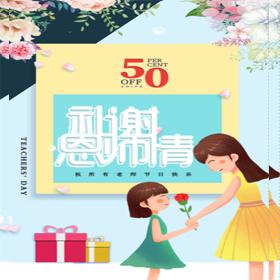 清新唯美教师节鲜花促销宣传