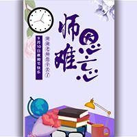感恩教师节个人企业祝福贺卡通用模板