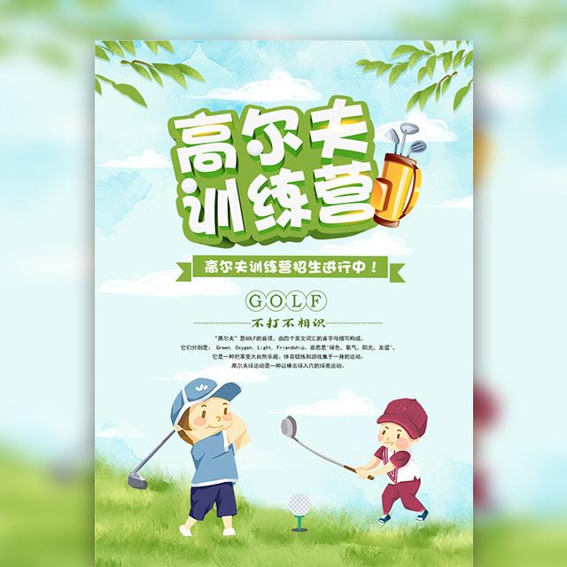 高尔夫培训招生高尔夫集训营招生