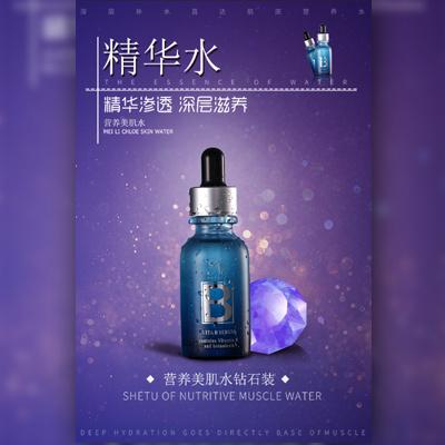 美妆护肤精华水产品宣传活动促销微商宣传