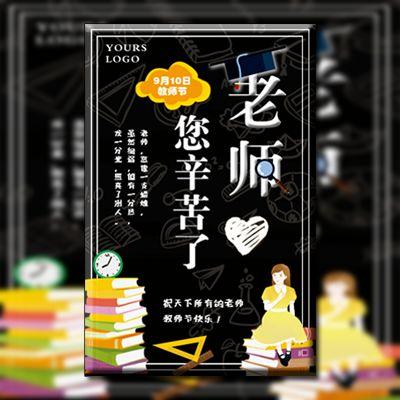 温馨卡通教师节感恩教师祝福语音贺卡