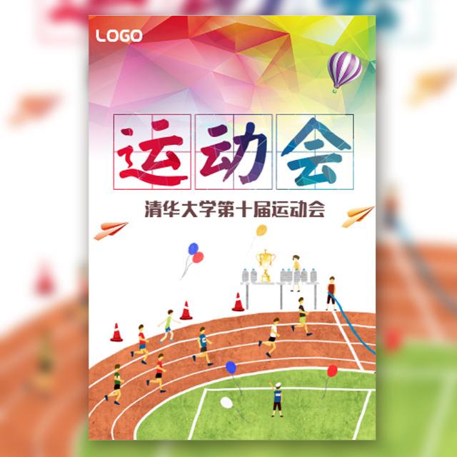 校园运动会校运会公司运动会企业运动会报名比赛邀请