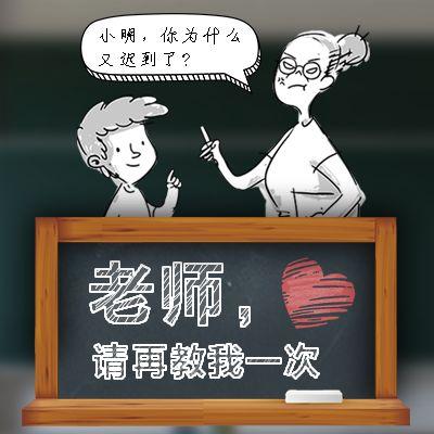教师节老师再教我一次搞笑互动温馨祝福贺卡感恩老师