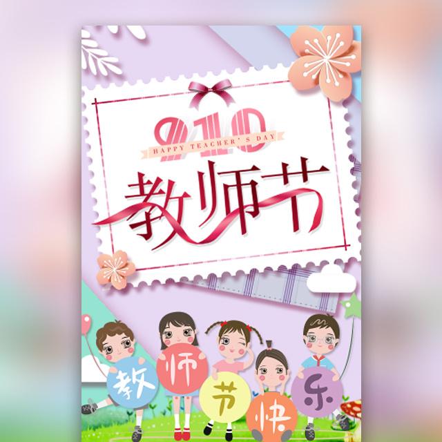 教师节祝福贺卡相册小清新