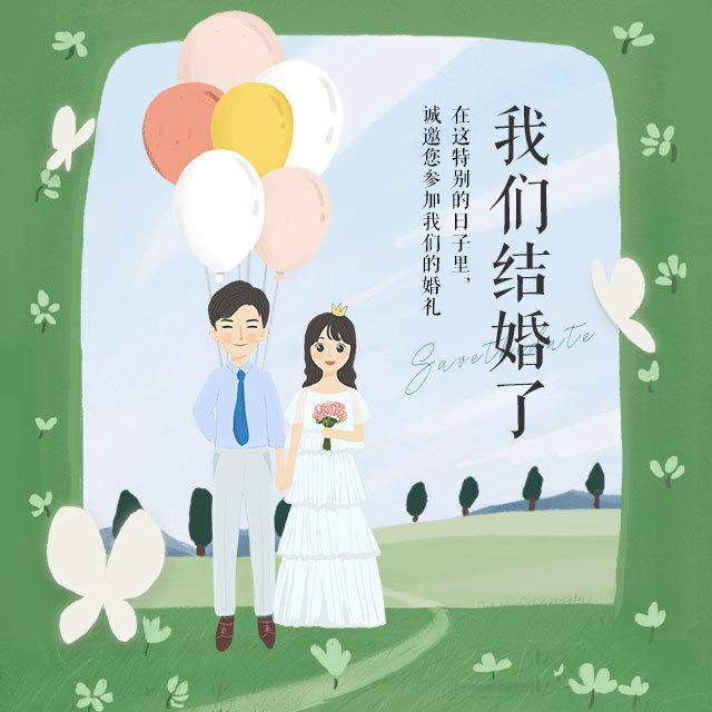 手绘小清新森系婚礼邀请函
