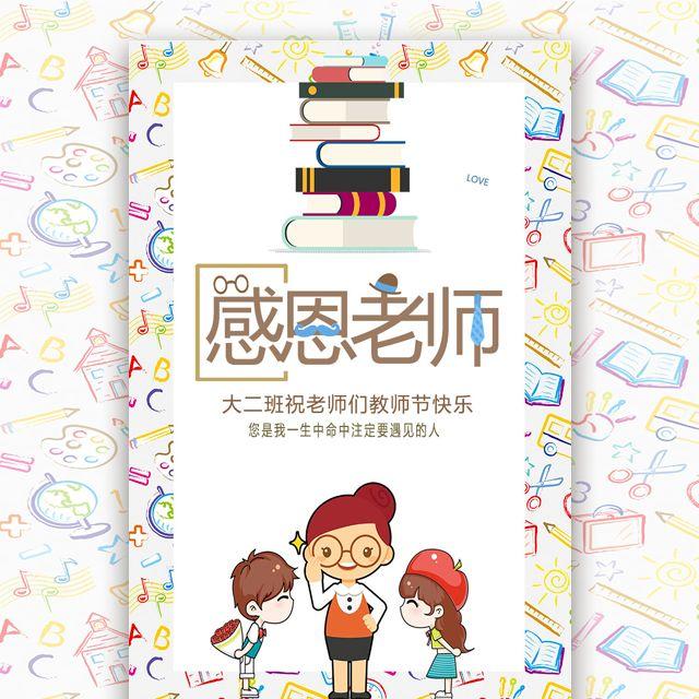 教师节祝福相册节日祝福贺卡
