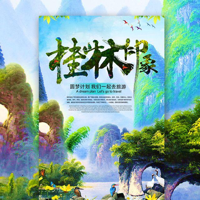 桂林印象之山水甲天下桂林艳遇旅游