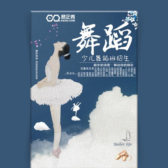 唯美清新芭蕾培训班招生宣传