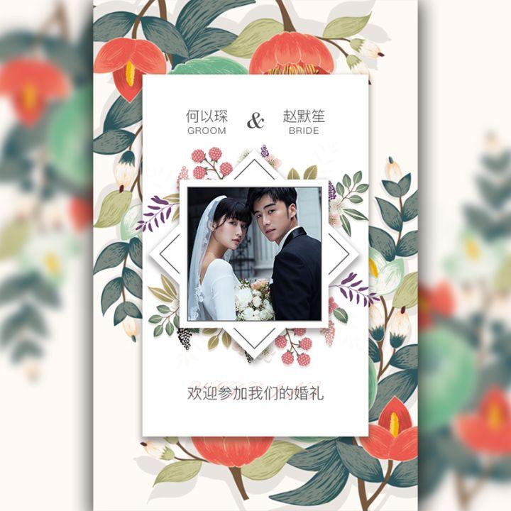 婚礼邀请函手绘花卉复古
