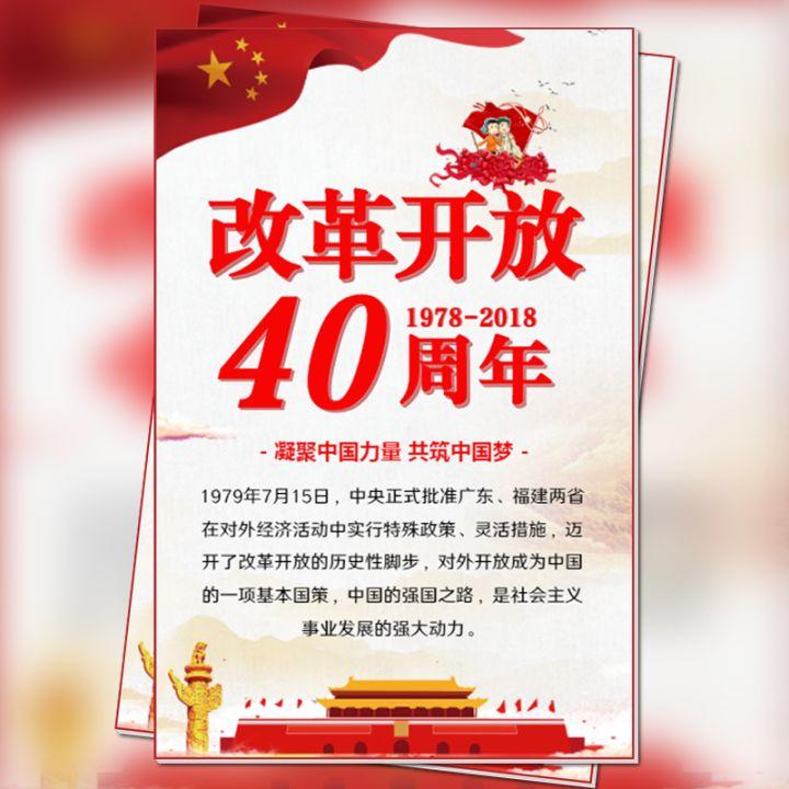 改革开放40周年党员党建党政学习总结