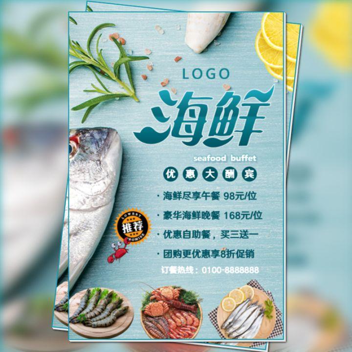 海鲜自助餐厅促销活动餐饮美食