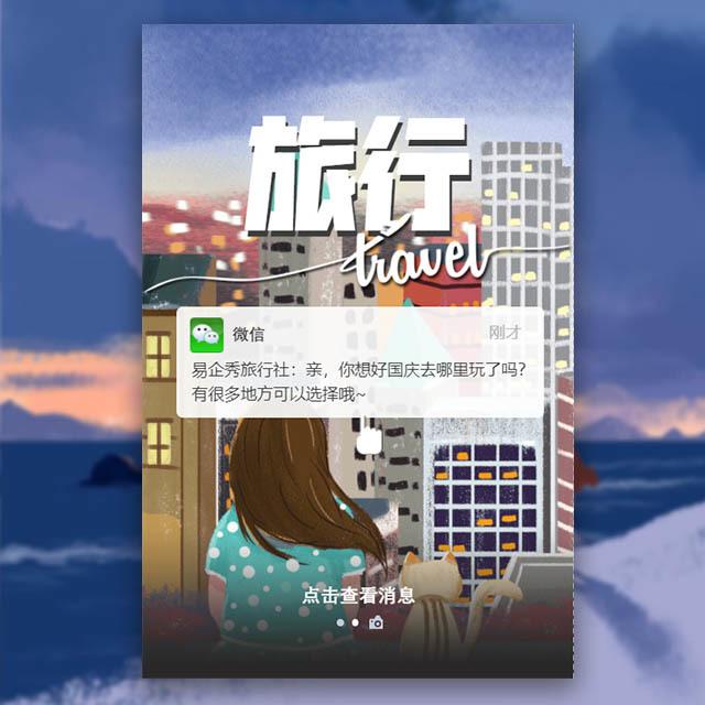重力感应微信互动国庆节假旅行旅游品牌推广