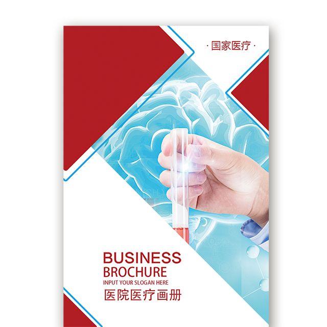 企业宣传画册公司简介业务介绍招商融资手册产品