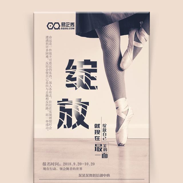 秋季舞蹈培训班招生宣传