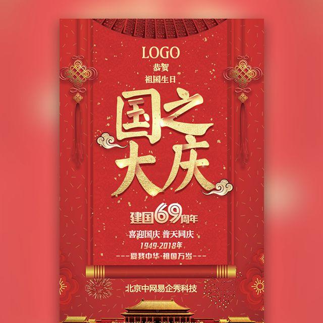 喜庆大气国庆节企业祝福公司简介企业宣传答谢客户