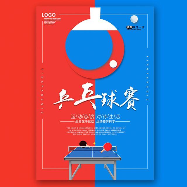 乒乓球比赛邀请函公司单位乒乓球单打双打比赛