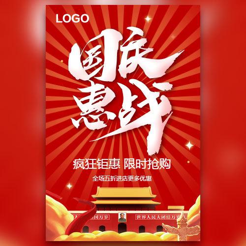 十一国庆节狂欢促销标准版