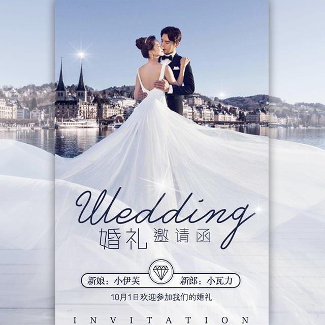 快闪旅拍高端时尚婚礼邀请函欧式轻奢星光结婚请柬