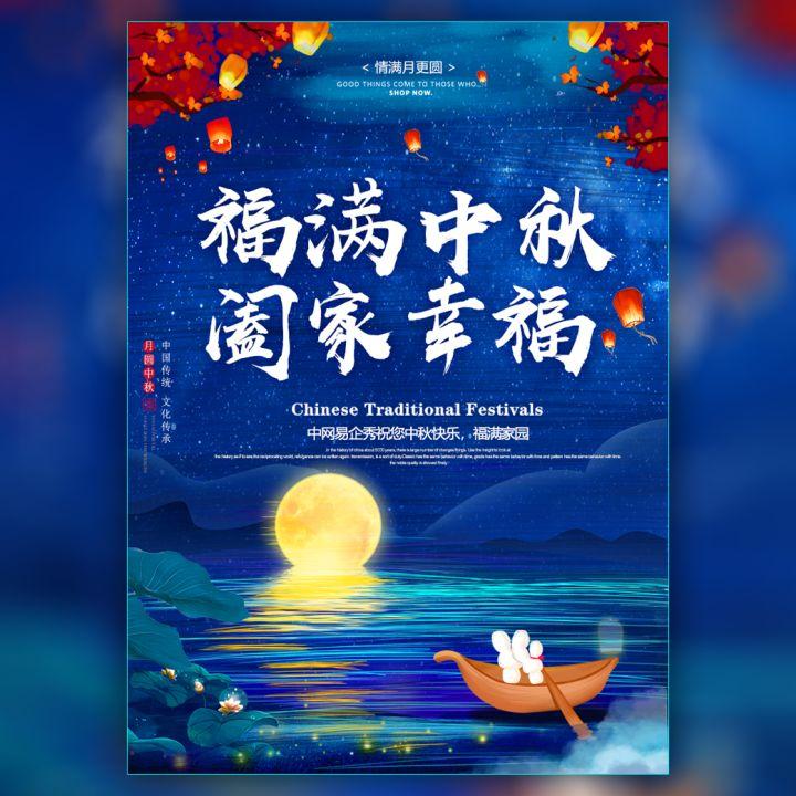 回家感恩弹幕祝福中秋节促销企业产品宣传活动邀请