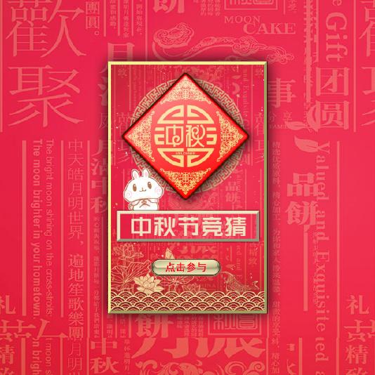 中秋节竞猜游戏商品促销