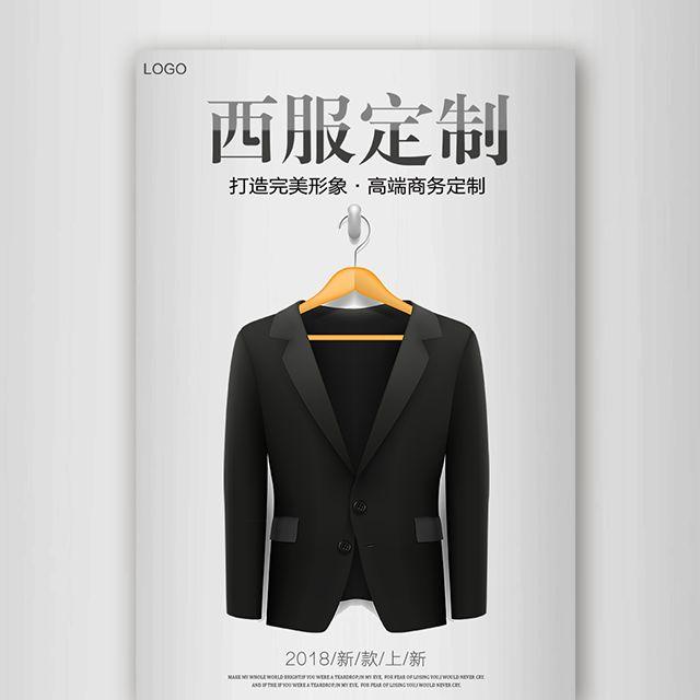 高级西服定制高端商务西服企业服饰定制