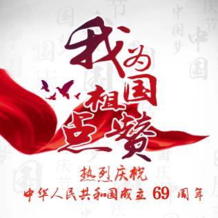 我为祖国点赞国庆祝福礼赞中国歌颂祖国