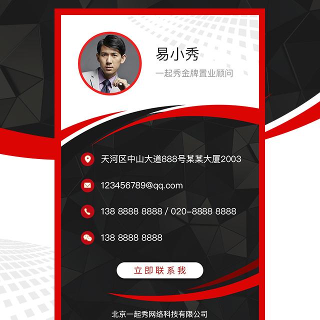 黑白帅气名片简历公司简介业务范围项目经验红色酷炫