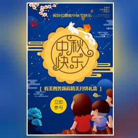 中秋节重力感应游戏答题语音祝福公司企业宣传