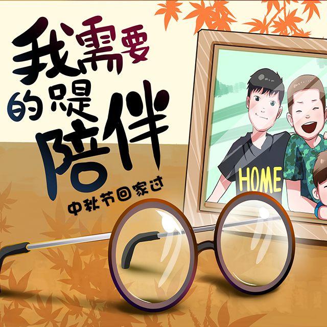 创意抒情微信聊天欢度中秋节语音祝福贺卡产品推广