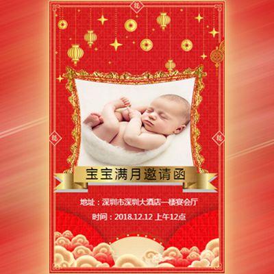 宝宝满月酒百日宴生日周岁通用模板