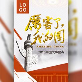 大气中国红十一国庆节礼赞中国