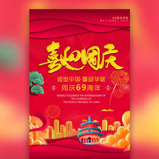 国庆节企业祝福语音贺卡放假通知
