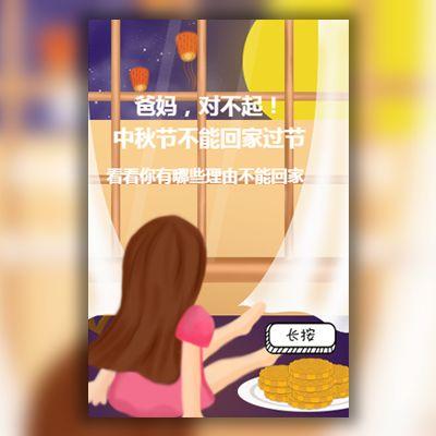 创意画中画中秋节不能回家的理由产品促销弹幕祝福