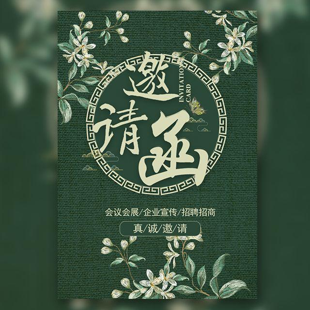 高端宫廷中国风会议会展论坛活动邀请函